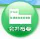 サンエー緑化:会社概要